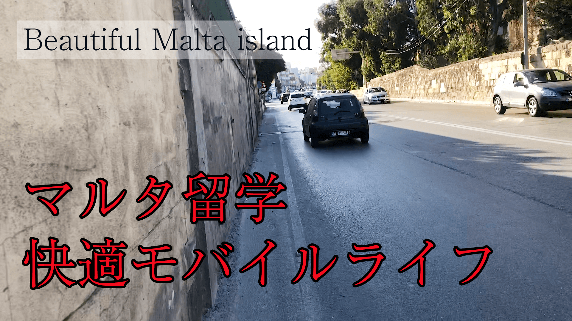 マルタ留学のモバイルライフ
