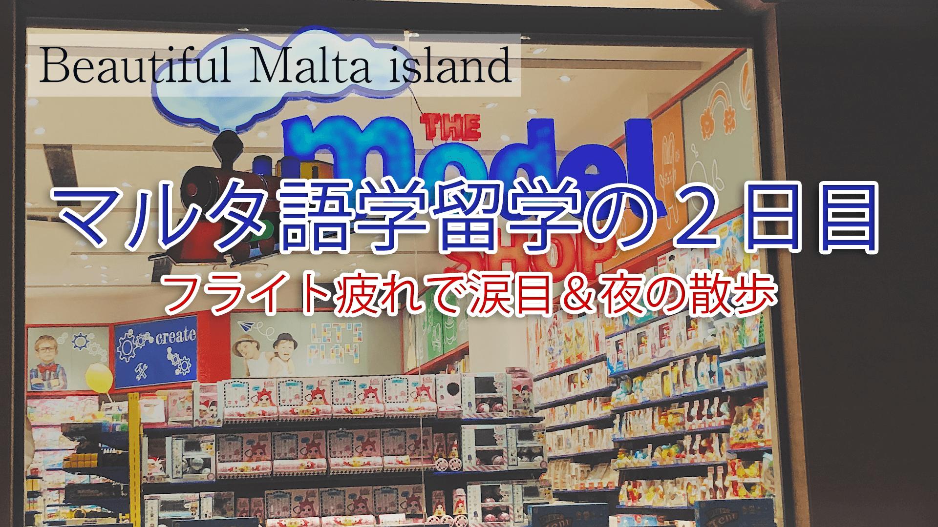 マルタ留学の2日目
